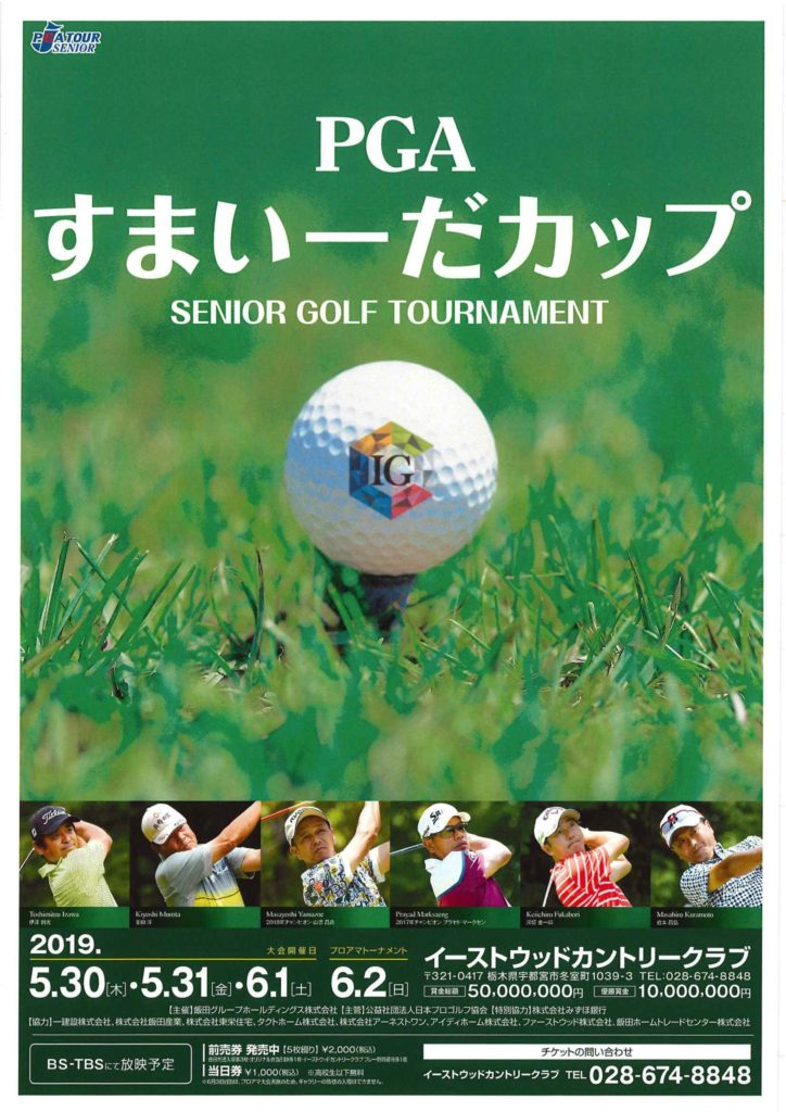 PGA Senior Gold Tour Poster